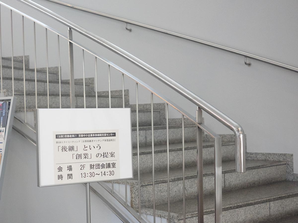 平成26年12月6日(土)京都後継者マッチング事業イベント当日の様子1