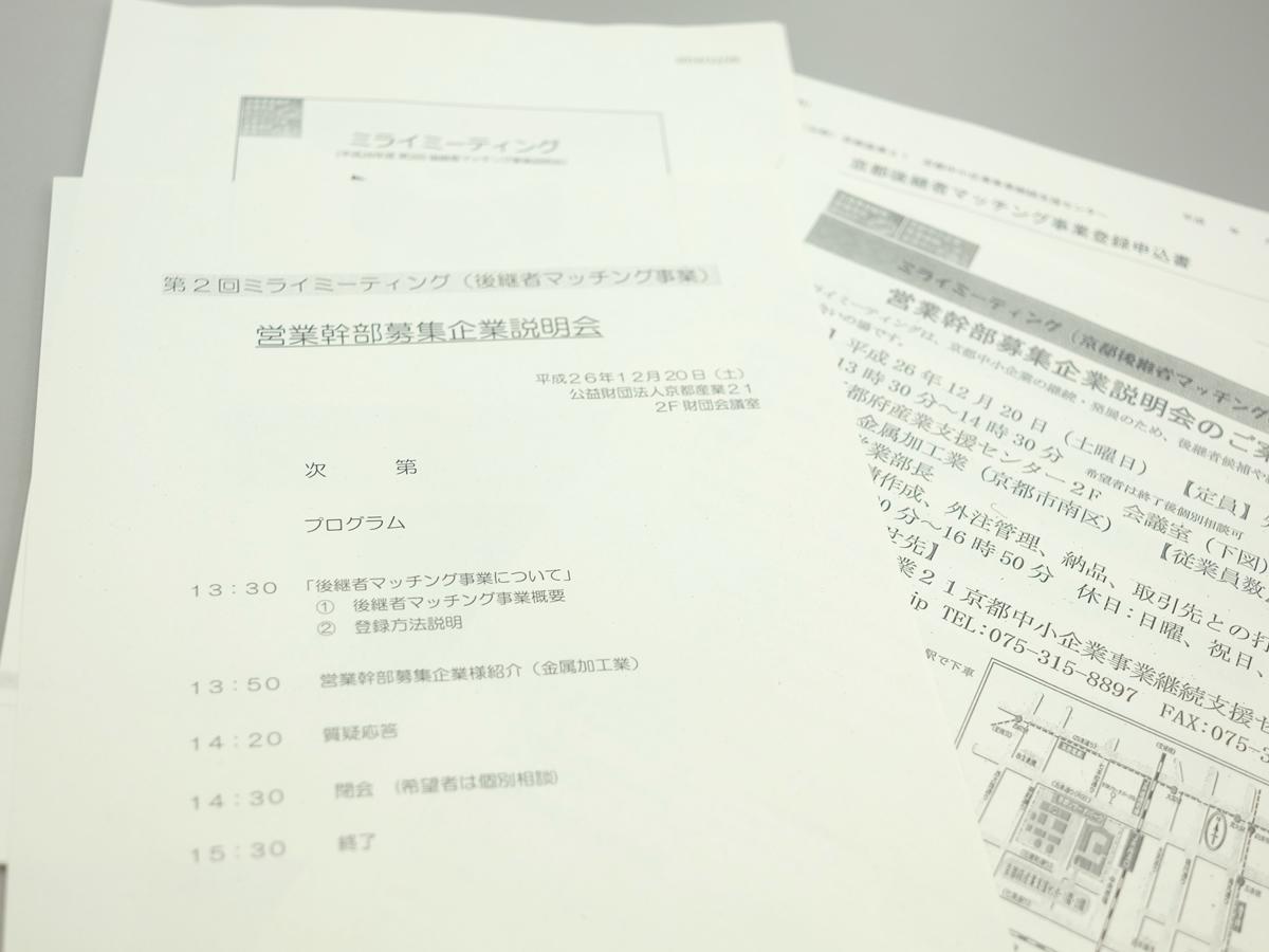 平成26年12月20日(土)京都後継者マッチング事業イベント当日の様子1