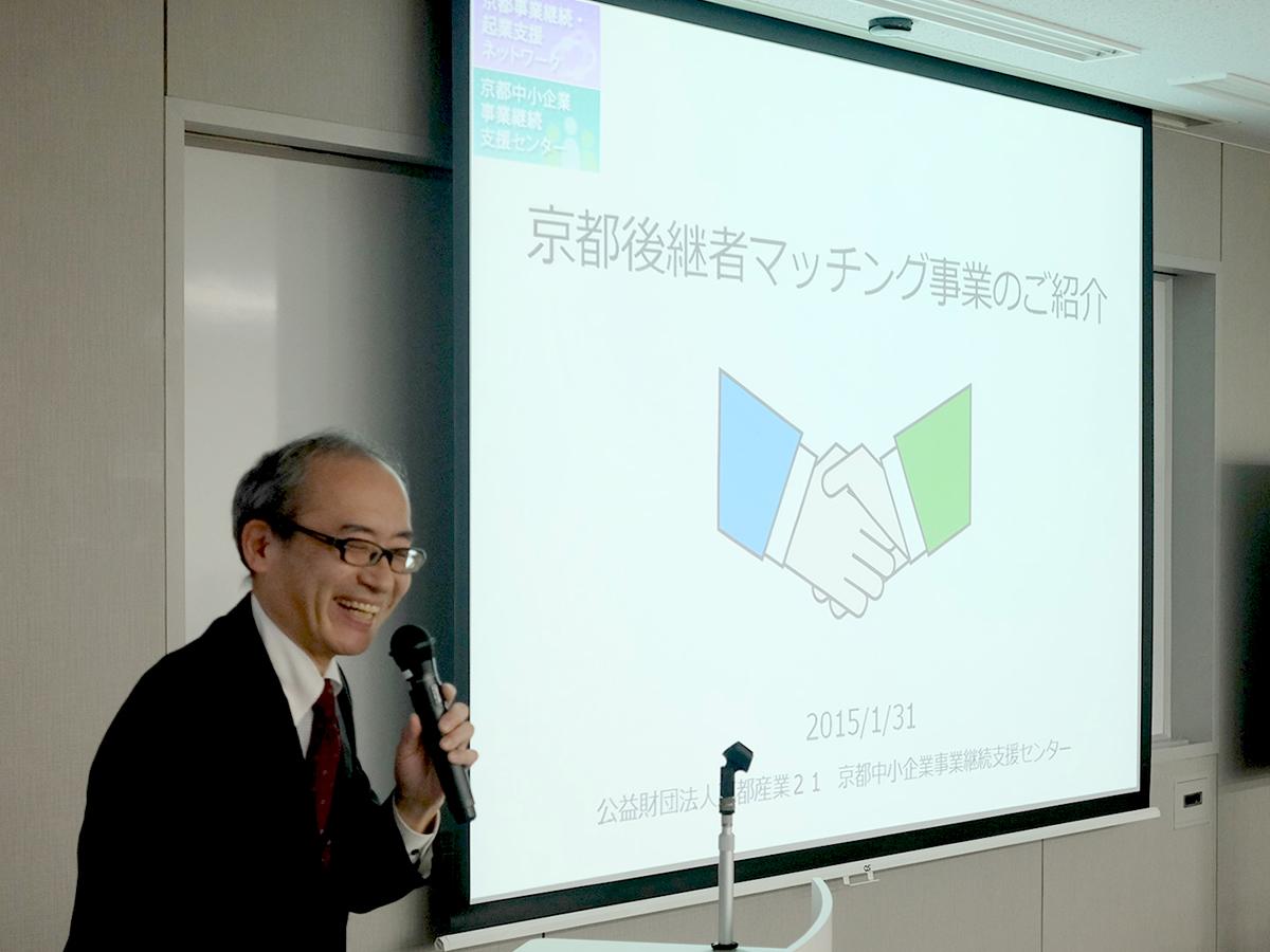 平成27年1月31日(土)京都後継者マッチング事業イベント当日の様子3