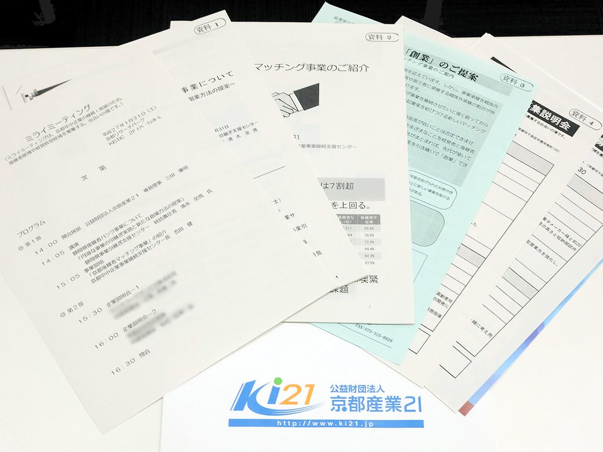 平成27年1月31日(土)京都後継者マッチング事業イベント当日の様子4