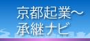 「京都起業~承継ナビ」に協力しています。
