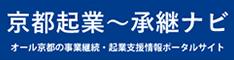 オール京都の事業継続・起業・創業支援情報ポータルサイト