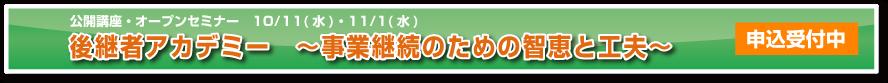 後継者アカデミー 公開講座・オープンセミナー ~事業継続のための智恵と工夫~