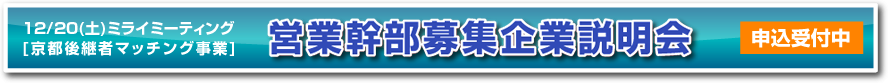 後継者マッチング事業説明会 営業幹部募集企業説明会