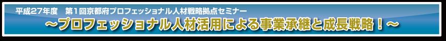 平成27年度第1回京都府プロフェッショナル人材戦略拠点セミナー