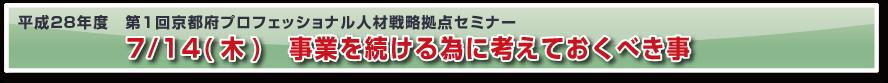 平成28年度 第1回京都府プロフェッショナル人材戦略拠点セミナー