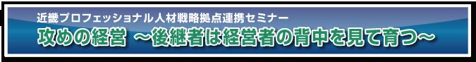 近畿プロフェッショナル人材戦略拠点連携セミナー