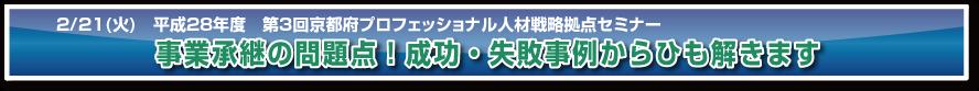 平成28年度 第3回京都府プロフェッショナル人材戦略拠点セミナー