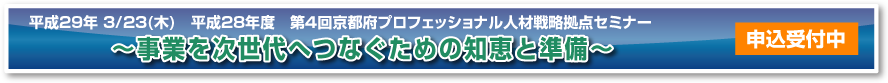 平成28年度 第4回京都府プロフェッショナル人材戦略拠点セミナー