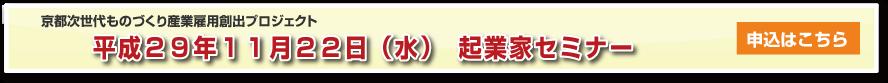 京都次世代ものづくり産業雇用創出プロジェクト 起業家セミナー
