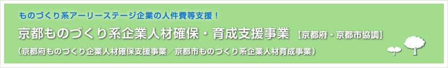 京都ものづくり系企業人材確保・育成支援事業