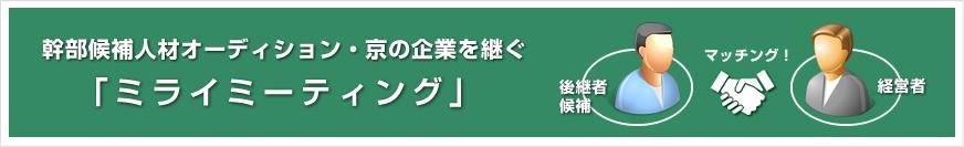 幹部候補人材オーディション・京の企業を継ぐ「ミライミーティング」