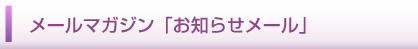 メールマガジン配信中!<毎日更新>