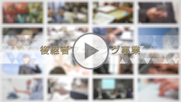 後継者マッチング事業動画