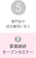 京都中小企業事業継続・創生支援センターの支援内容その5:事業継続オープンセミナー