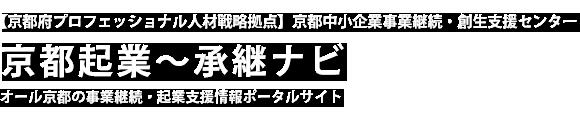 京都起業~承継ナビ