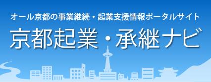 京都起業・承継ナビ