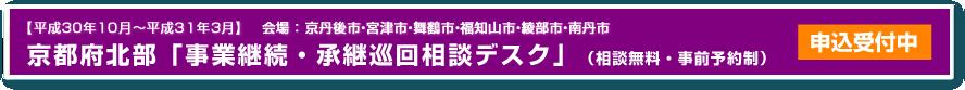 京都府北部事業継続・承継巡回相談デスク」