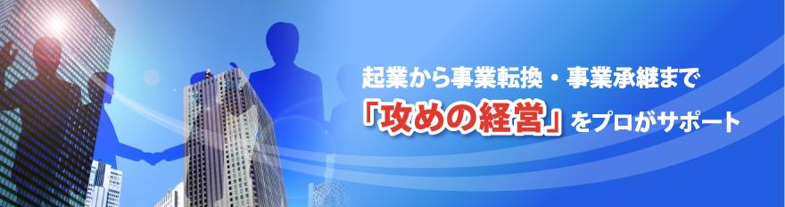 京都府プロフェッショナル人材戦略拠点