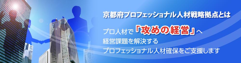 京都府プロフェッショナル人材戦略拠点とは プロ人材で「攻めの経営」へ 経営課題を解決するプロフェッショナル人材確保をご支援します