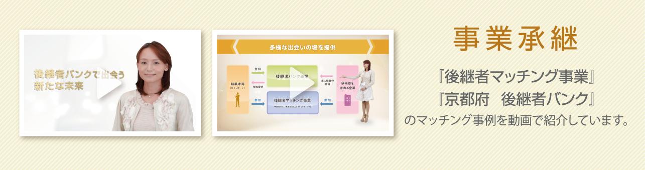 事業承継:マッチング事例紹介動画