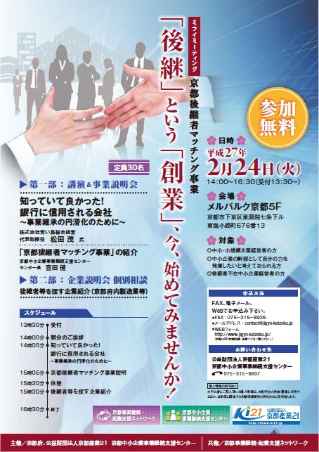 ミライミーティング[京都後継者マッチング事業] 「後継」という「創業」、今、始めてみませんか!