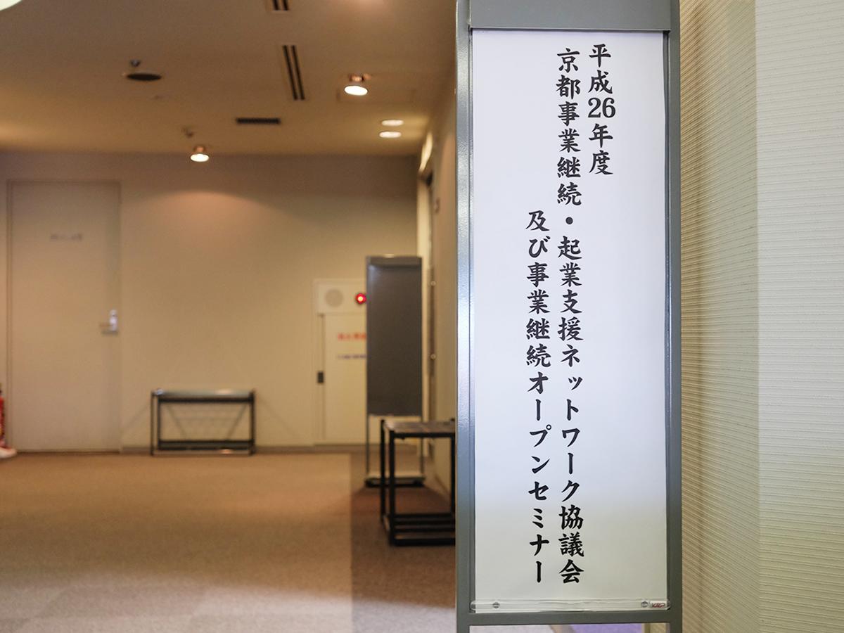 平成26年12月4日(土)京都後継者マッチング事業イベント当日の様子1