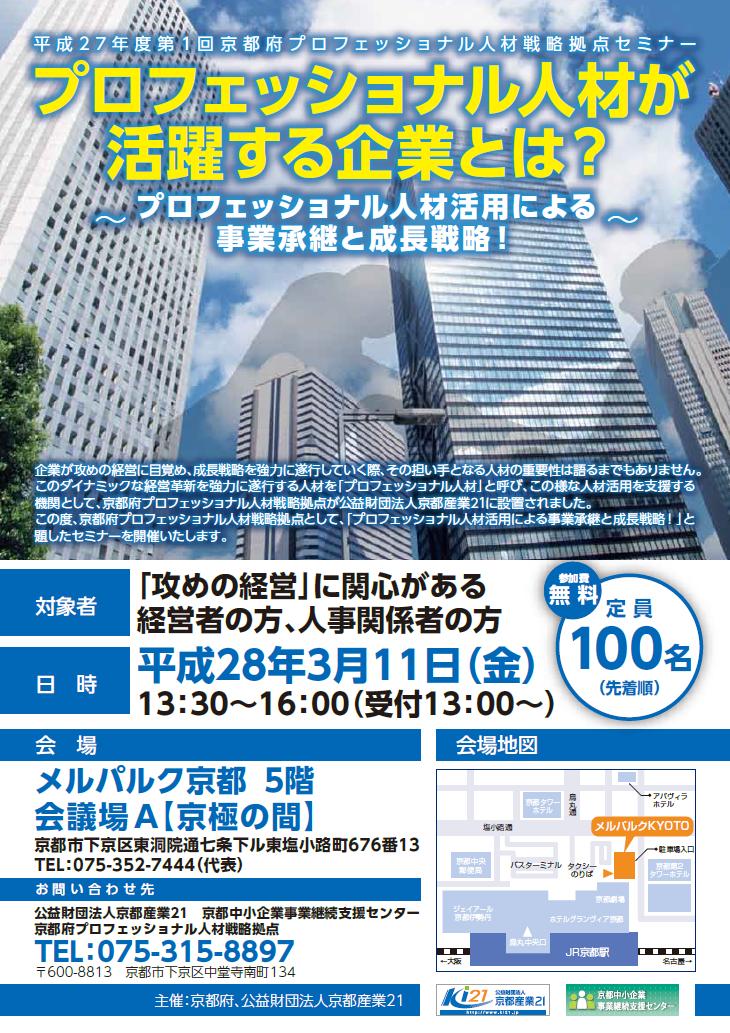 平成27年度第1回京都府プロフェッショナル人材戦略拠点セミナー プロフェッショナル人活用による事業承継と成長戦略!