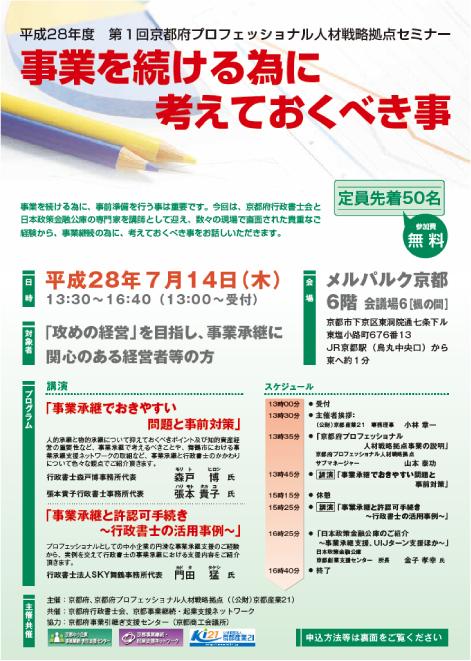 平成28年度 第1回京都府プロフェッショナル人材戦略拠点セミナー 事業を続ける為に考えておくべき事