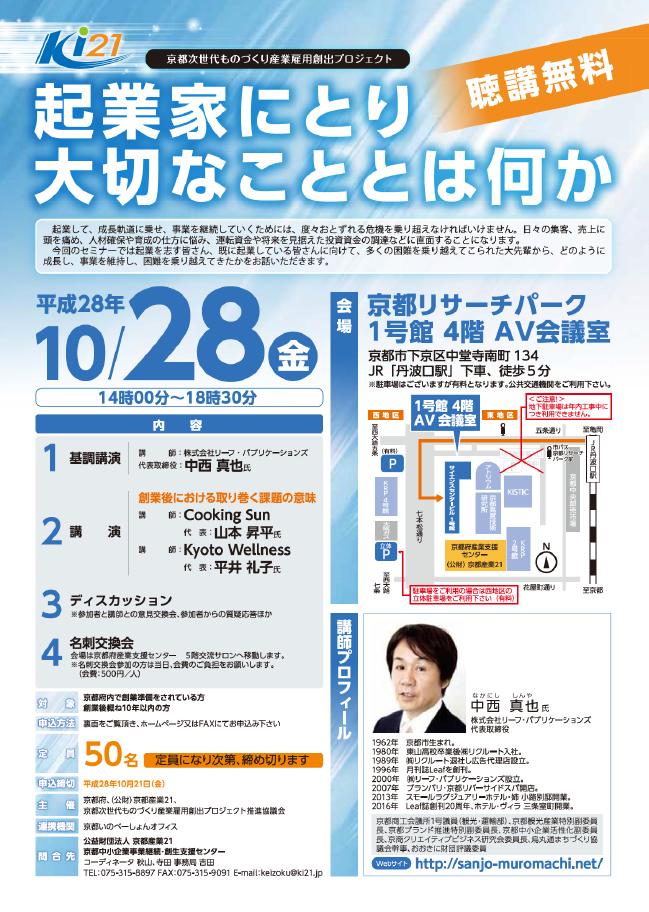 京都次世代ものづくり産業雇用創出プロジェクト ~起業家にとり大切なこととは何か~