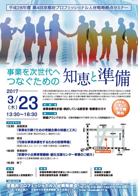 平成28年度 第4回京都府プロフェッショナル人材戦略拠点セミナー ~事業を次世代へつなぐための知恵と準備~