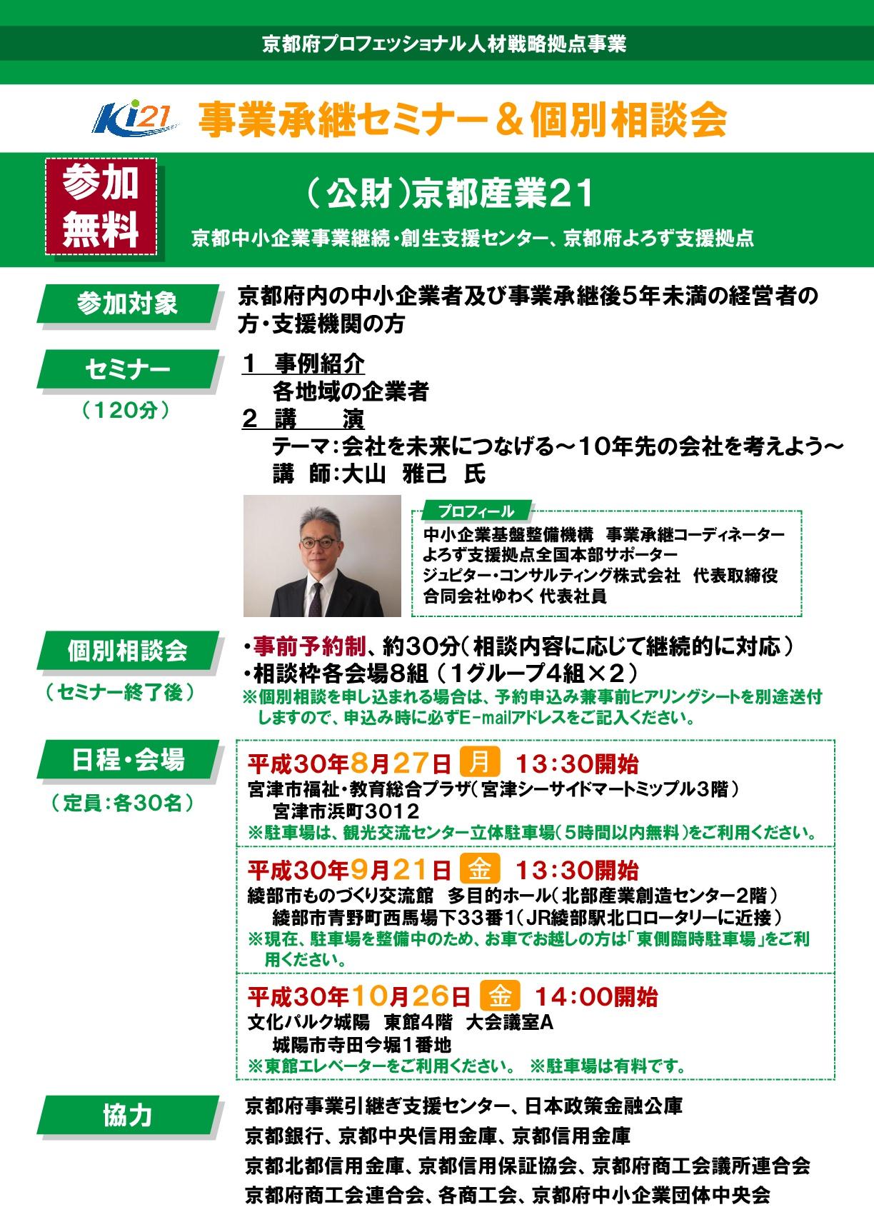 事業承継セミナー & 個別相談会