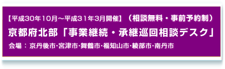 【京都府北部】事業継続・承継巡回相談デスク