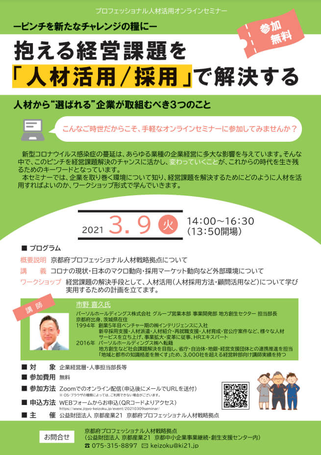 プロフェッショナル人材活用オンラインセミナー
