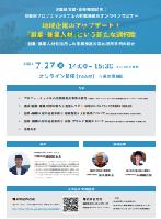7/27副業・兼業セミナー