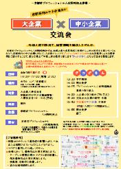 【京都府内の中小企業向け】大企業と中小企業交流会