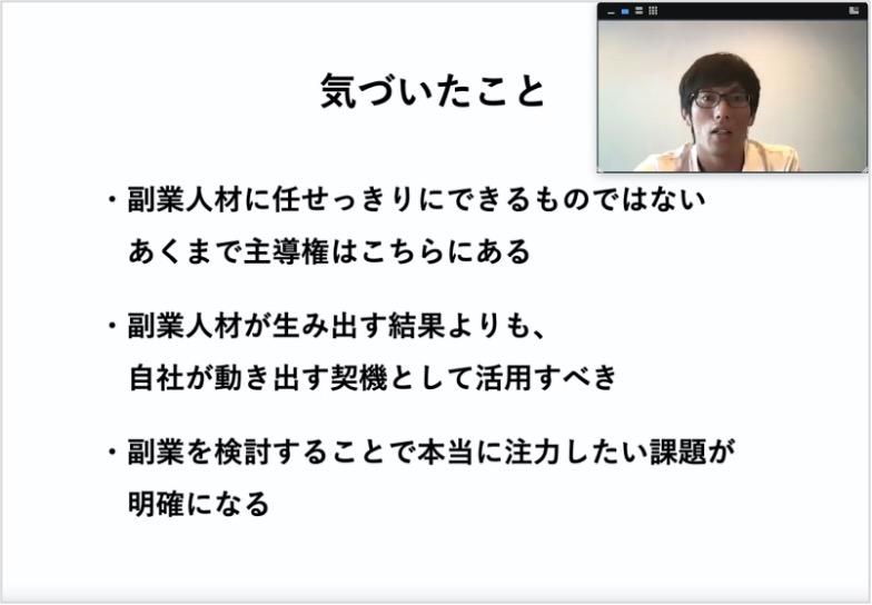 4.大滝雄介様による事例紹介